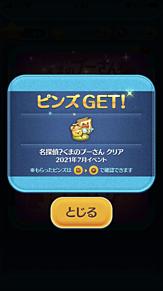 イベントクリア〜!の画像(イベントに関連した画像)