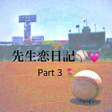 先生恋日記の画像(#吹奏楽に関連した画像)