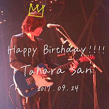 田原さん HAPPY BIRTHDAY !!!!の画像(happy birthday ギターに関連した画像)