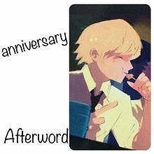 anniversary afterword プリ画像