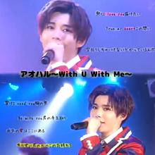 リクエスト歌詞画『アオハル〜With U With Me〜』の画像(Meに関連した画像)