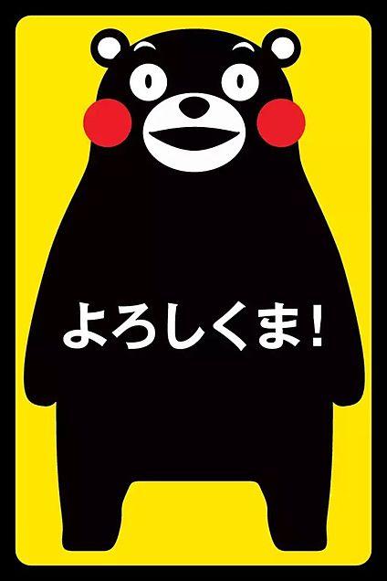 よろしくま!の画像(プリ画像)