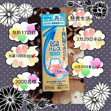 懸賞生活 2019.3月29日申し込み☞4月20日着 プリ画像