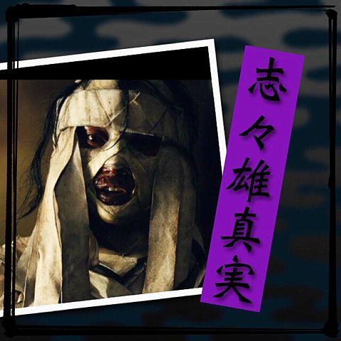 るろ剣×サムネ風:志々雄真実の画像(プリ画像)