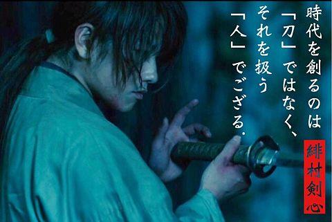 るろうに剣心×剣心の画像(プリ画像)