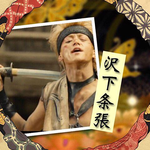 るろ剣×サムネ風:沢下条張の画像 プリ画像