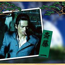 るろ剣×サムネ風:斎藤一の画像(るろうに剣心×実写に関連した画像)