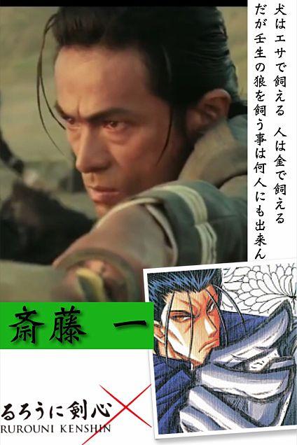 るろうに剣心 実写×漫画の画像(プリ画像)