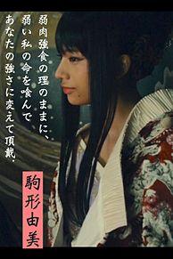 るろうに剣心×駒形由美の画像(るろうに剣心×映画に関連した画像)