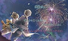 東京サマーセッション/HoneyWorksの画像(プリ画像)
