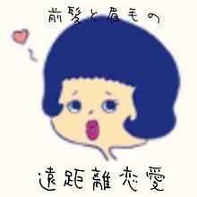 おんざまゆげの画像(おんざまゆげに関連した画像)