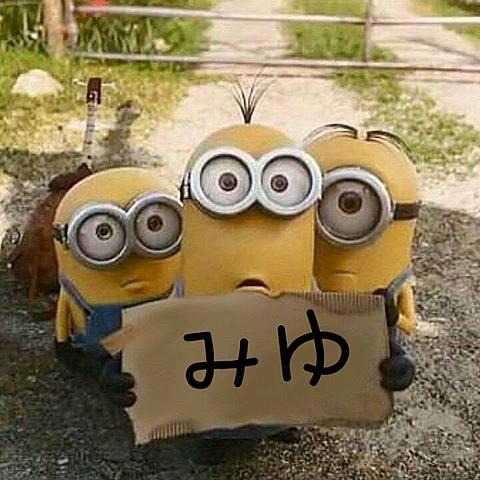 ミニオンみゆの画像(プリ画像)
