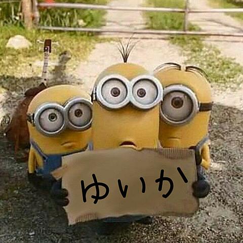 ミニオン ゆいかの画像(プリ画像)