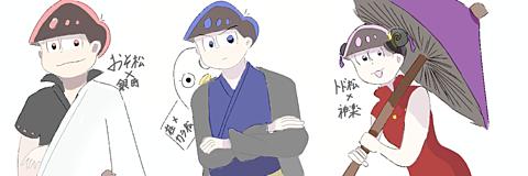 松×銀魂の画像(プリ画像)