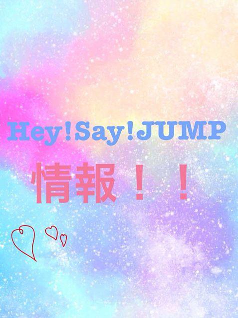 Hey!Say!JUMP情報No,32の画像 プリ画像