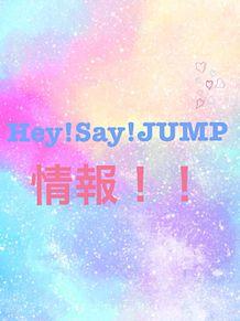 Hey!Say!JUMP情報No.44 プリ画像