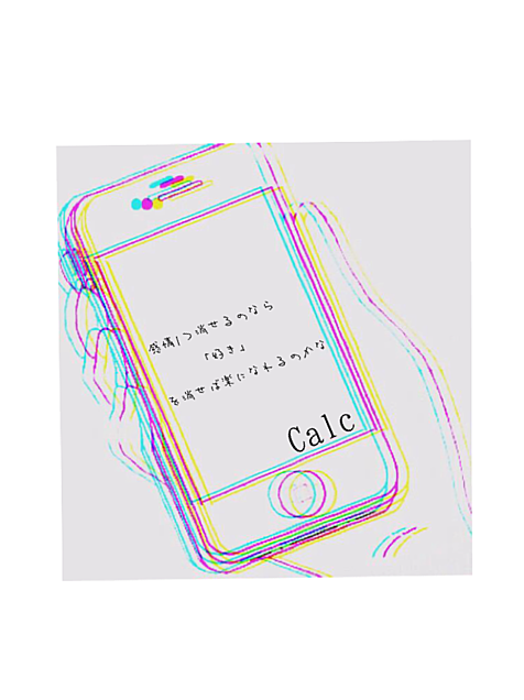 Calcの画像(プリ画像)