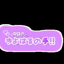 今日のきよはるの手!!の画像(今に関連した画像)