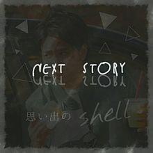 思 い 出 の shellの画像(SHELLに関連した画像)