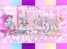 【プリパラ】Love friend style 歌詞画の画像(Styleに関連した画像)