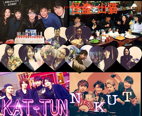 KAT-TUN&怪盗 山猫♡♡の画像(プリ画像)