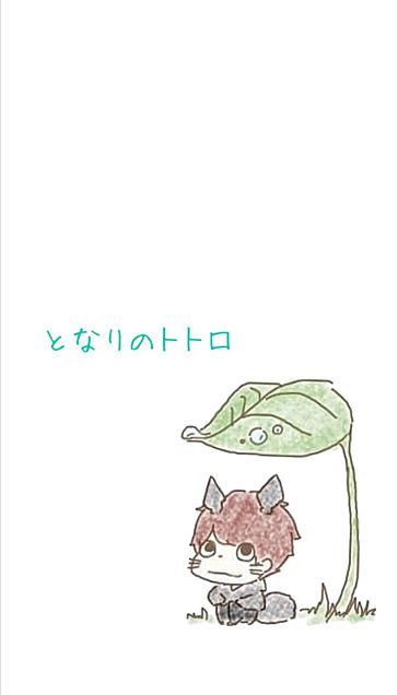 トトロ・Fukaseの画像(プリ画像)