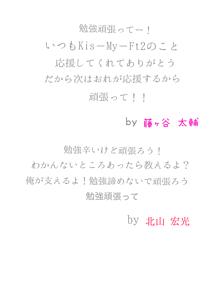 藤北勉強応援!!