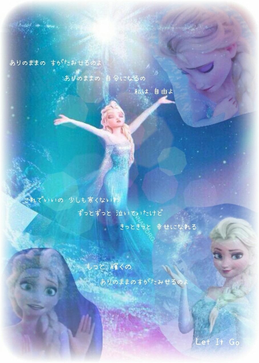 アナと雪の女王 歌詞画 完全無料画像検索のプリ画像 Bygmo