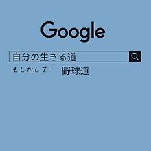 Google かっこいいの画像(Googleに関連した画像)