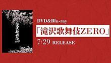 滝沢歌舞伎ZERO DVD&Blu-rayの画像(Rayに関連した画像)