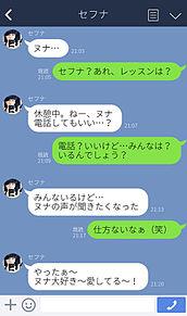 EXO セフン 妄想トーク画の画像(プリ画像)