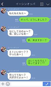 EXO レイ 妄想トーク画の画像(プリ画像)