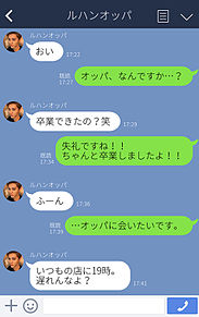 EXO ルハン 妄想トーク画の画像(プリ画像)