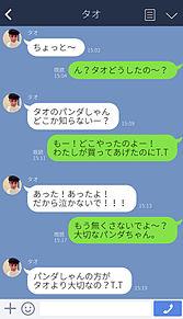 EXO タオ 妄想トーク画の画像(プリ画像)