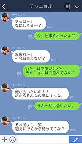 EXO チャニョル 妄想トーク画の画像(プリ画像)