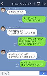 EXO スホ 妄想トーク画の画像(プリ画像)