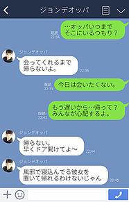 EXO チェン 妄想トーク画の画像(プリ画像)