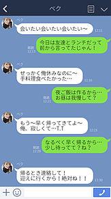 EXO ベクヒョン 妄想トーク画の画像(プリ画像)