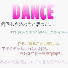 ダンスの画像(ダンスに関連した画像)