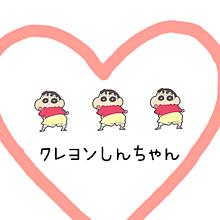 クレヨンしんちゃんの画像(#クレヨンしんちゃんに関連した画像)