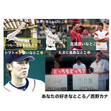 坂本勇人♡の画像(プリ画像)