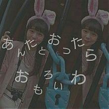 横田真悠 プリ画像