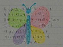 バタフライの画像(KAGUYAに関連した画像)
