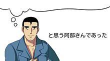 と思う阿部さんであった プリ画像