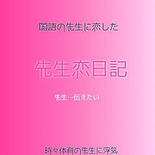 先生恋日記
