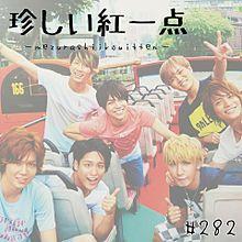 #282  小瀧's birthdayの画像(珍しい紅一点に関連した画像)