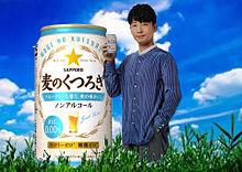麦のくつろぎ☆4月3日から☆の画像(TVCMに関連した画像)