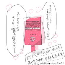 立夏さんとのコラボ  小さな恋のうた/MONGOL800歌詞画の画像(小さな恋のうた/MONGOL800に関連した画像)