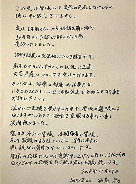 松島聡の画像 プリ画像