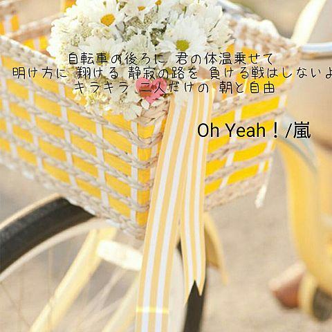 Oh Yeah!/嵐の画像(プリ画像)